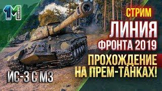 Стрим Линия Фронта 2019 прохождение на прем-танках!#18!World of Tanks!михаилиус1000