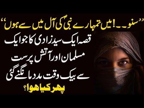 !!!قصہ سید زادی کا۔۔۔