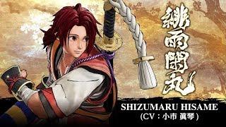 SHIZUMARU HISAME: SAMURAI SPIRITS – Free DLC Character (Japan)