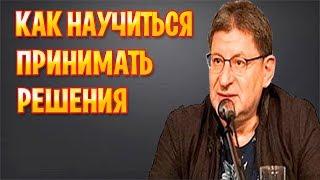 МИХАИЛ ЛАБКОВСКИЙ - КАК НАУЧИТЬСЯ ПРИНИМАТЬ РЕШЕНИЯ