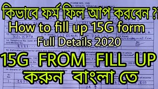 How to fill up 15G form in Bengali 2020  বাংলা তে দেখুন   Step by step process to fill up 15G & 15H