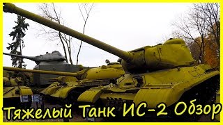 Тяжелый Танк ИС-2 Обзор и История Модели. Обзор Советских Танков 40-х и 50-х годов