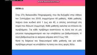 ΑΕΠΠ Γ Δ 2019