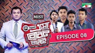 GPH Ispat Esho Robot Banai | Episode 8 | Reality Shows | Channel i Tv