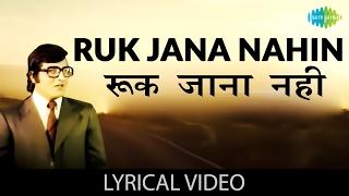 Ruk Jana Nahin with lyrics   रुक जाना नहीं गाने के बोल   Imtihan   Tanuja/Vinod Khanna
