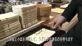 丸亀製麺讃岐式注文方法