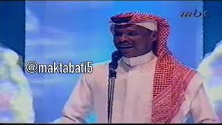 راشد الفارس (ذكرى قديمة) حفلة جدة 2000 تحميل MP3