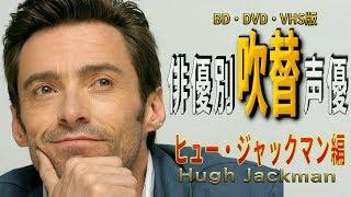 俳優別吹き替え声優407ヒュー・ジャックマン編