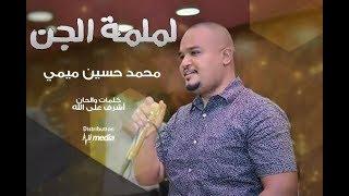 لملمة الجن - محمد حسين ميمي أغاني سودانية 2018 تحميل MP3