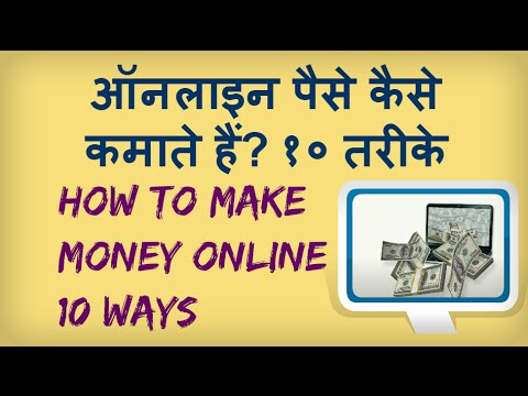 Top 10 Ways to Make Money Online. Internet se Paise kaise kamaate hain?