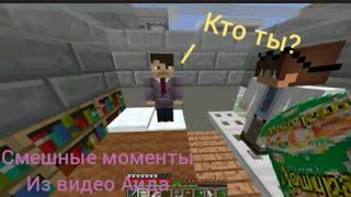 Смешные моменты из видео Аида