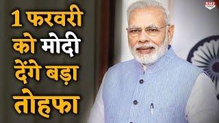 Modi Govt देने जा रही है एक और बड़ा तोहफा, 1 February को होगा बड़ा एलान