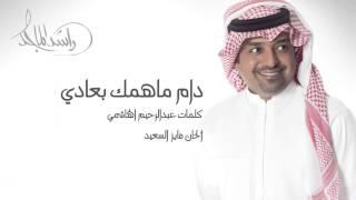 راشد الماجد - دام ماهمك بعادي (النسخة الأصلية)   2004