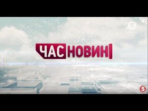 Час Новин: головний випуск дня - 19:00 11.02.2019