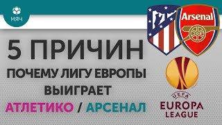 """5 ПРИЧИН Почему Лигу Европы выиграет """"Атлетико"""" / """"Арсенал"""""""