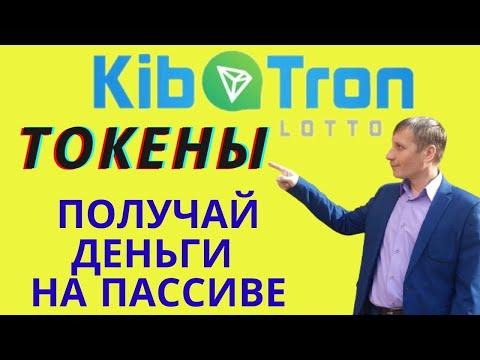 Токен Киботрон или Как получать Пасивный доход От лотереи На смартконтракте Трон
