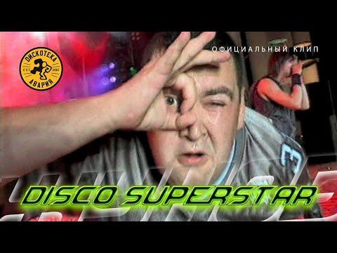 ДИСКОТЕКА АВАРИЯ - Disco Superstar (официальный клип, 2001)