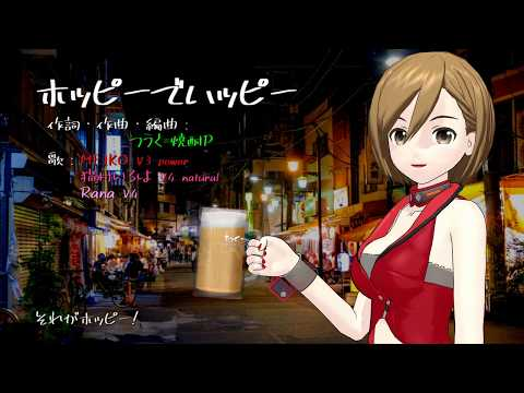 【MEIKO V3】ホッピーでハッピー【オリジナル曲】