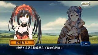 夢魘 - 時崎狂三(中文劇情)Chain Chronicle 鎖鏈戰記 角色劇情故事