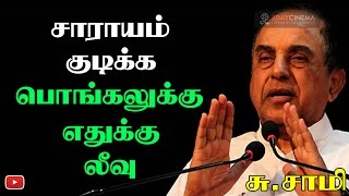 Is Pongal Holiday Only For Drinking Alcohol Subramanian Swamy  2DAYCINEMACOM