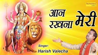 आन रखना मेरी | Aan Rakhna Meri | Harish   - YouTube