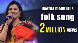మరో కోత్త హుషారైన పాటతో ఓ ఊపు ఒపేస్తున్న గీతామాధురి పాట || Folk Song || 2018