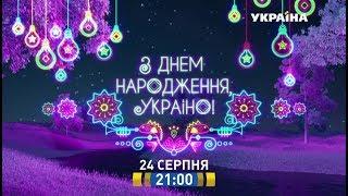 Шоу «З Днем народження, Україно!» - 24 серпня на каналі «Україна»