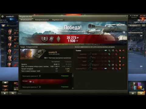 world of tanks 2019 сегодня день сливов КВ 3