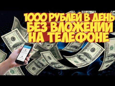 1000 РУБЛЕЙ ЗАРАБАТЫВАЕМ В ДЕНЬ НА ТЕЛЕФОНЕ