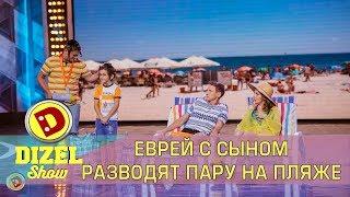 Еврей с сыном разводят пару на пляже | Дизель шоу Семейные комедии