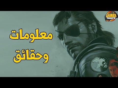 Metal Gear Solid ???? حقائق ومعلومات