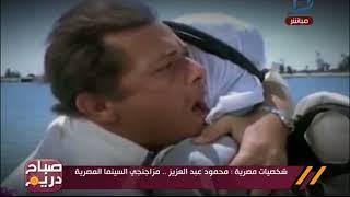 تحميل اغاني صباح دريم | شخصيات مصرية الفنان محمود عبد العزيز ..... مزاجنجى السينما المصرية MP3