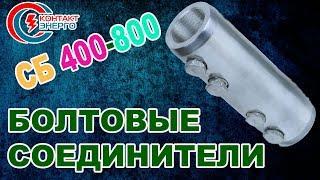 Универсальный болтовой соединитель СБ-630 от компании VL-Electro - видео