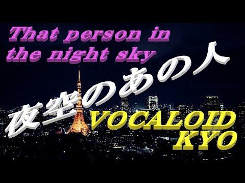 夜空のあの人(VOCALOID KYO)