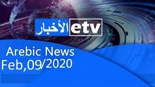 أخبار عربية Feb,09/2020 |etv