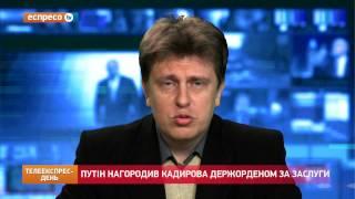 """Нагородивши Кадирова за вбивство Нємцова, Путін вручив йому """"чорну мітку"""",   Кафтан"""