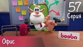 Буба - Офис - Серия 57 - Мультфильм для детей