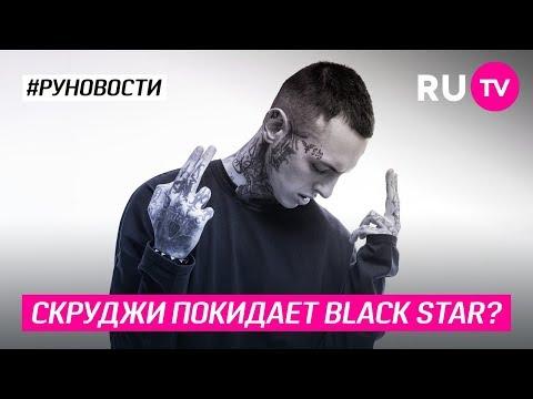 Скруджи покидает Black Star?