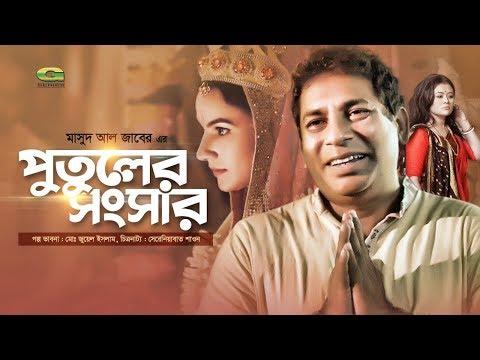 Putuler Shongshar | পুতুলের সংসার | Mosharraf Karim | Mim Mantasha | Bangla New Natok 2019