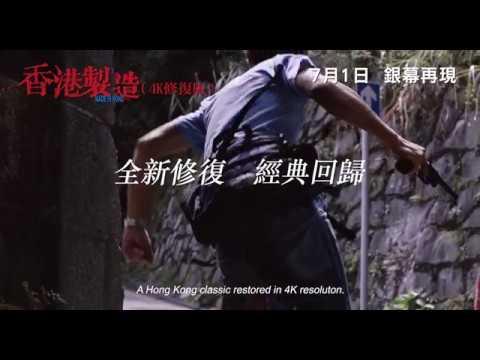 香港製造電影海報