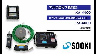 マルチ型ガス検知器 XA-4400