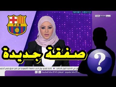 برشلونة يفاجئ الجميع بصفقة جديدة غير متوقعة !