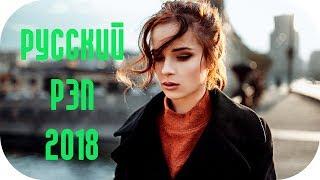 🇷🇺 РЭП ЛИРИКА 2018 🎵 Русский Хип Хоп 2018 Русский Рэп #13