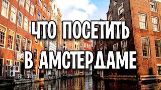 Что посетить в Амстердаме
