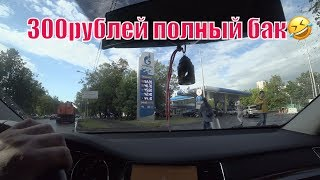 Рухнули цены на бензин после речи президента. Работа в Яндекс такси/StasOnOff