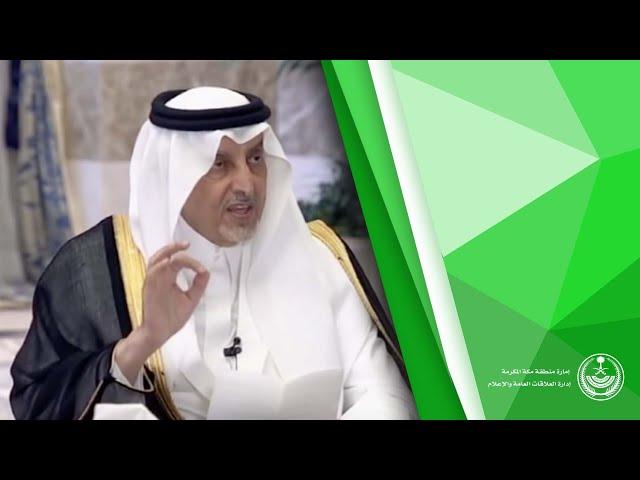 """خالد الفيصل يلقي قصيدة """"هل التوحيد"""" ويعلق على ردود الفعل على """"الهبوب"""""""