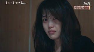 """mqdefault - 「私のおじさん」イ・ソンギュン、IUを見つける""""僕は幸せになるよ"""" 20180517"""