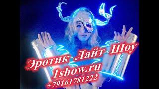 Эротическое шоу Erotic-Light-Show