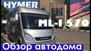 Дом на колесах Hymer ML I 570 в России. Подробный обзор.