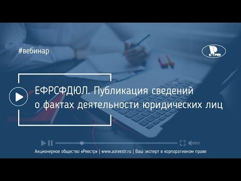 ЕФРСФДЮЛ. Публикация сведений о фактах деятельности юридических лиц